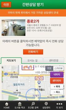아일랜드 어학연수 유학닷컴 screenshot 5