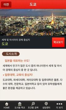 일본 어학연수 유학닷컴 apk screenshot