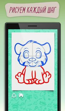 We learn to draw, step by step! screenshot 1