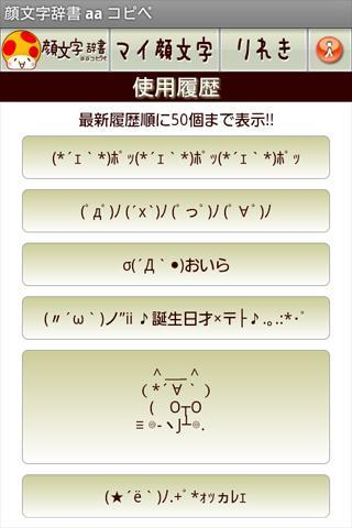 コピペ 顔 文字