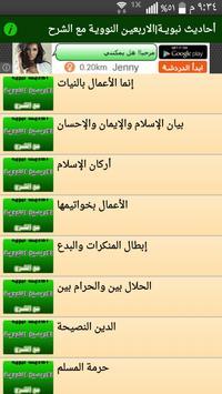 احاديث نبوية|الاربعين النووية apk screenshot