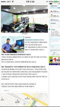 우향부동산 screenshot 1