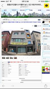 우향부동산 screenshot 3