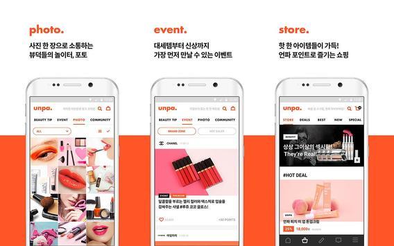 언니의파우치 - 언니들의 솔직한 화장품 리뷰 apk screenshot
