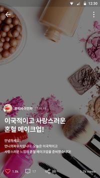 언니의파우치 screenshot 7
