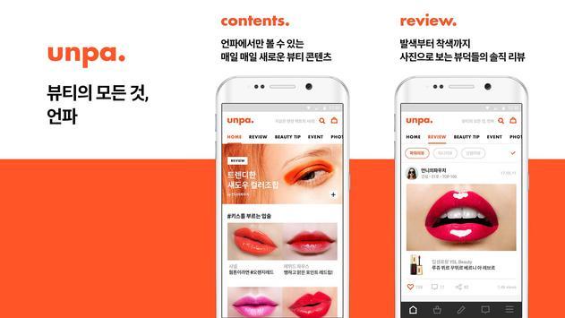 언니의파우치 screenshot 8