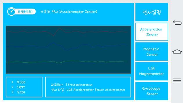 센서놀이 뉴로 V2 apk screenshot