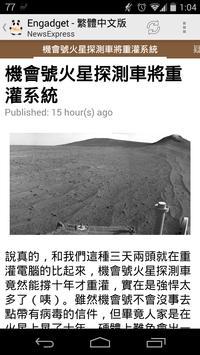 NewsExpress apk screenshot