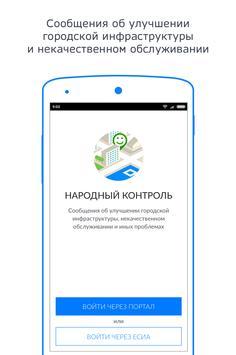 Народный контроль РТ poster