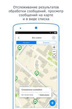 Народный контроль РТ apk screenshot