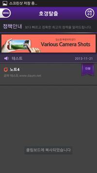 호갱탈출 apk screenshot