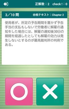うかる!社労士一問一答 screenshot 3