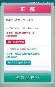 うかる!社労士一問一答 screenshot 4