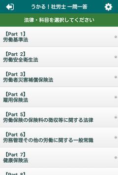 うかる!社労士一問一答 screenshot 6
