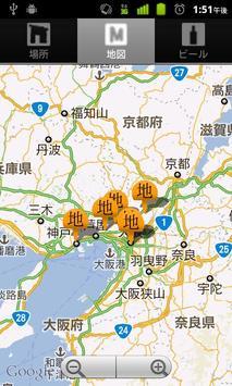 Craft Beer in Japan apk screenshot