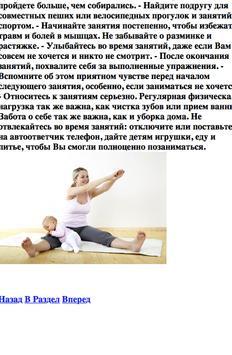 Ухаживаем за детьми apk screenshot
