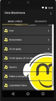 Вера Брежнева - Мамочка apk screenshot