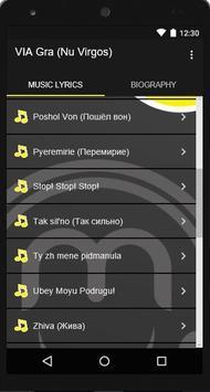 ВИА Гра - Так сильно apk screenshot