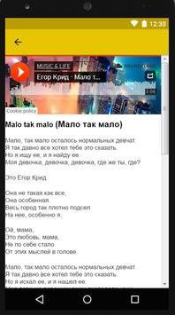 Егор Крид - Мало так мало apk screenshot