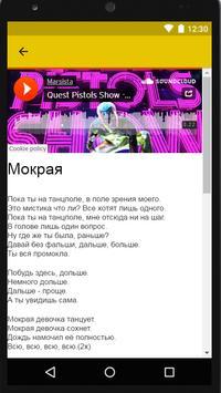 Quest Pistols Show Круче всех apk screenshot