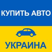 Купить Авто Украина icon