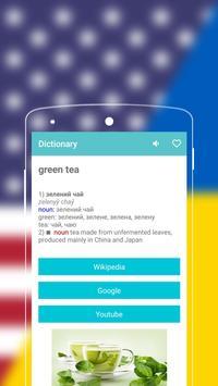 English to Ukrainian Dictionary screenshot 1