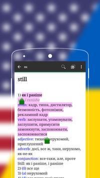 English to Ukrainian Dictionary apk screenshot