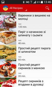 Нові рецепти готувати screenshot 2