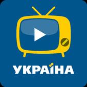 Ukraine TV - ukrainian TV icon
