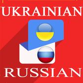 Ukrainian to Russian Translator icon