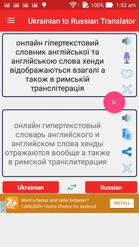 Ukrainian to Russian Translator poster