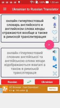 Ukrainian to Russian Translator apk screenshot