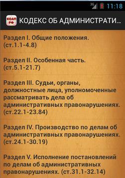 КоАП РФ poster