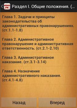 КоАП РФ apk screenshot