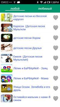 Russian Children's Songs poster