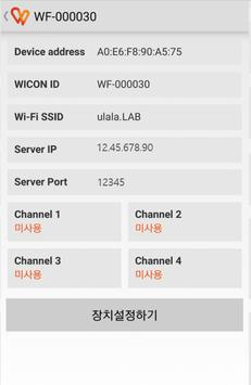 WICON MANAGER - 윔팩토리 apk screenshot