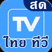 Thai TV Online : ไทย ทีวี ดูสด icon