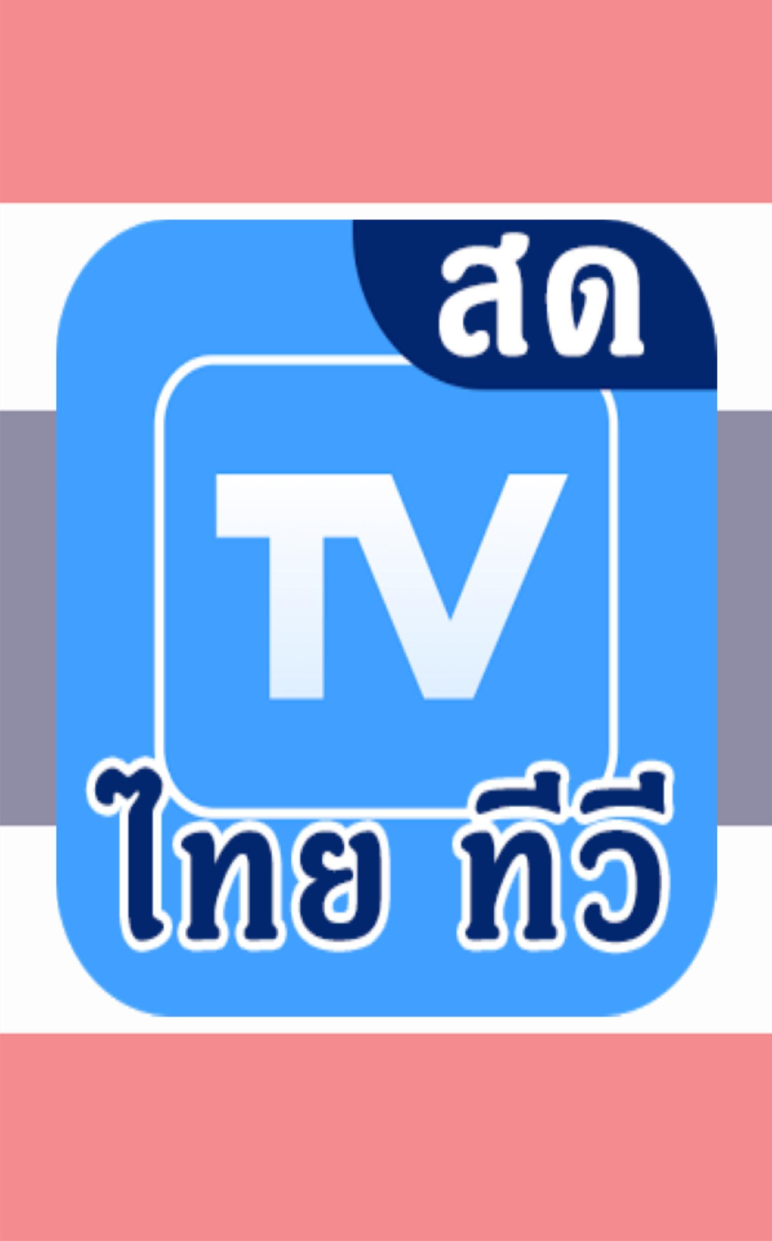 Thai tv online 32 bit