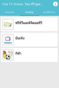 Thai TV Online : ไทย ทีวี ดูสด apk screenshot