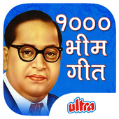 1000 Mahanayak Dr Ambedkar - Bhim Geet icon