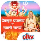 500 Devguru Dattatrey & Swami Samarth Songs icon