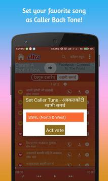 500 Devguru Dattatrey & Swami Samarth Songs screenshot 5