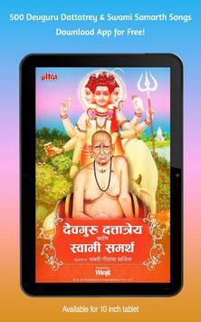 500 Devguru Dattatrey & Swami Samarth Songs screenshot 6