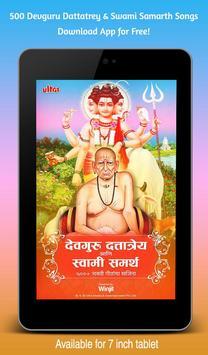 500 Devguru Dattatrey & Swami Samarth Songs screenshot 7