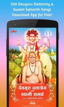 500 Devguru Dattatrey & Swami Samarth Songs poster