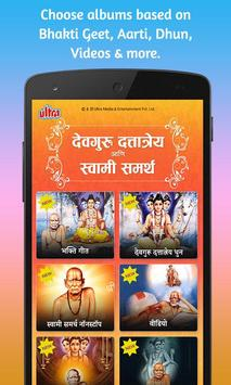500 Devguru Dattatrey & Swami Samarth Songs screenshot 1