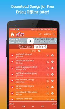 500 Devguru Dattatrey & Swami Samarth Songs screenshot 2