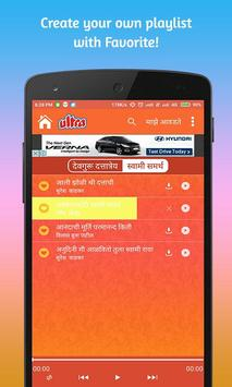 500 Devguru Dattatrey & Swami Samarth Songs screenshot 3