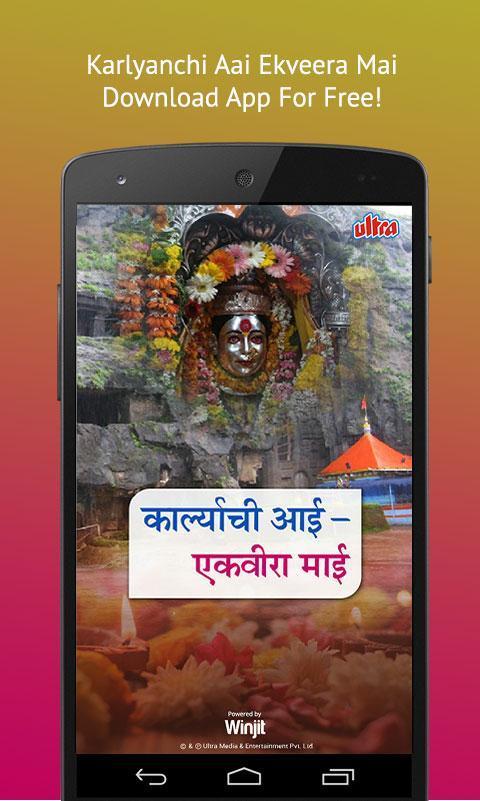 Karlyanchi Aai Ekveera Mai For Android Apk Download