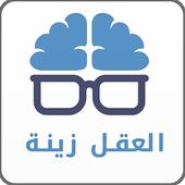 العقل زينة - سائد دزدار icon